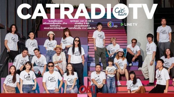 CAT RADIO TV สถานีเพลงแมว 9 ชีวิต ครั้งแรก! ของการผสมระหว่างซิตคอมกับรายการเพลงร่วมสมัยอย่างกลมกลืนทางช่อง 3