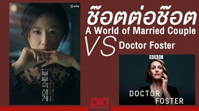 เทียบช๊อตต่อช๊อต A World of Married Couple กับ Doctor Foster เวอร์ชั่นต้นฉบับ