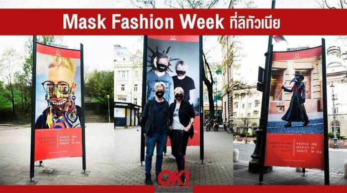 Mask Fashion Week แรงบันดาลใจสู้ภัย COVID-19 ที่ลิทัวเนีย