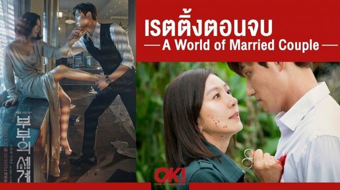 A World of Married Couple ตอนจบสร้างปรากฏการณ์เรตติ้งพุ่งทุบสถิติ