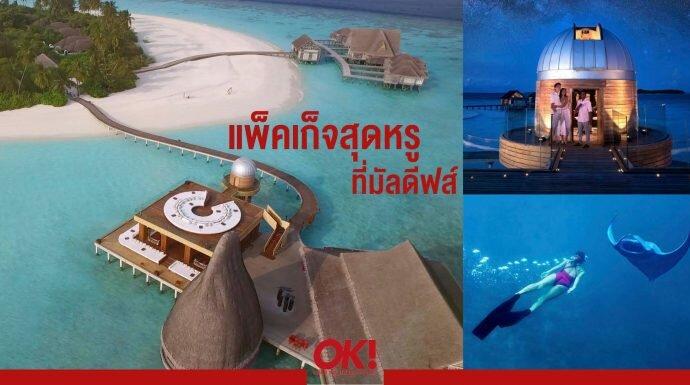 ว่ายน้ำกับกระเบนราหู นอนดูดาว กินข้าวใต้ทะเล  แพ็คเก็จสุดหรูที่ Anantara Kihavah Maldives Villas