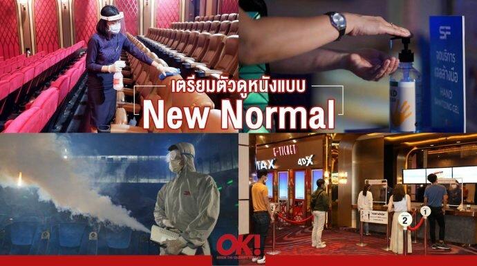เตรียมตัวอย่างไรเมื่อต้องเข้า โรงหนัง แบบ New Normal