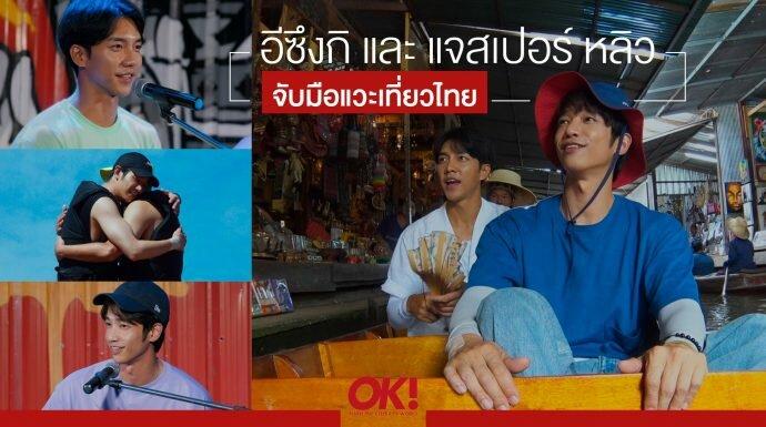 อีซึงกิ และ แจสเปอร์ หลิว จับมือกันแวะเที่ยวไทย พวกเขามาทำอะไรกันที่นี่?