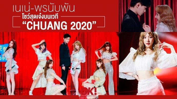 """เนเน่-พรนับพัน โชว์สุดเจ๋งบนเวที """"CHUANG 2020"""" ว่าที่สมาชิกเกิร์ลกรุ๊ปวงการบันเทิงจีน"""