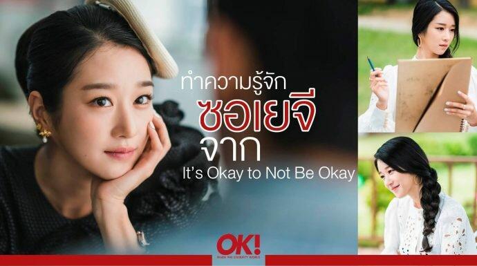 รู้จักแล้วจะรักเลย ซอเยจี นางเอกขนบโลกใหม่ จากซีรีส์ It's Okay to Not Be Okay