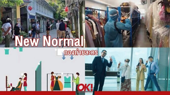 บอกเลยว่าพร้อมมาก!  ส่องมาตรการคุมเข้ม New Normal ของกองถ่ายละครไทย