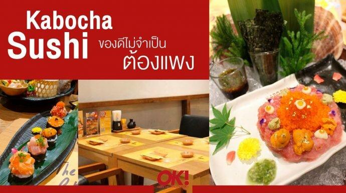 ของดีไม่จำเป็นต้องแพงซูชิพรีเมียมที่ Kabocha Sushi