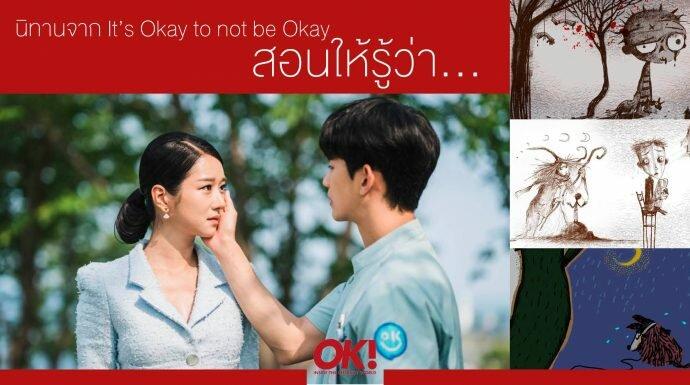 ข้อคิดในนิทานสายดาร์กจากซีรีส์ It's Okay to not be Okay