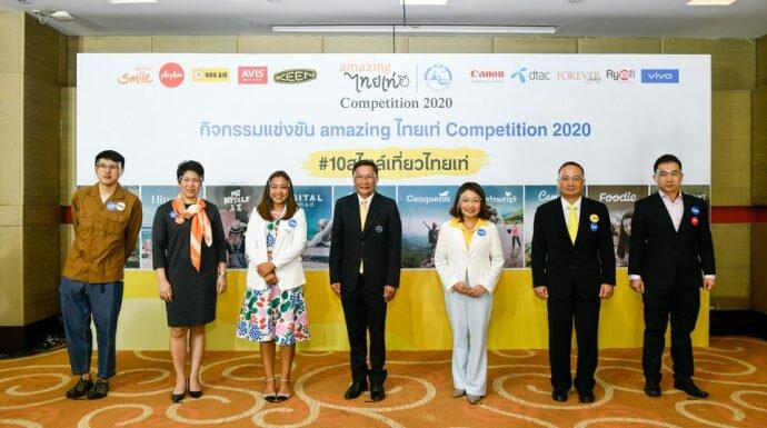 ททท.เปิดตัวกิจกรรมการแข่งขัน Amazing ไทยเท่ Competition 2020