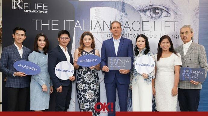 """The Italian Face Lift"" เปิดตัวนวัตกรรมร้อยไหมอิตาลีใหม่ล่าสุด ยกกระชับได้ไม่ต้องเจ็บตัว!"