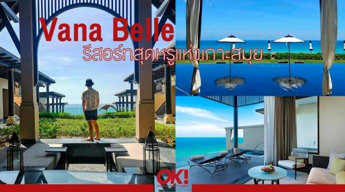 สำรวจ Vana Belle Samui รีสอร์ทสุดหรูที่มาพร้อมกับบริการแบ่งคลาสแบบสายการบิน