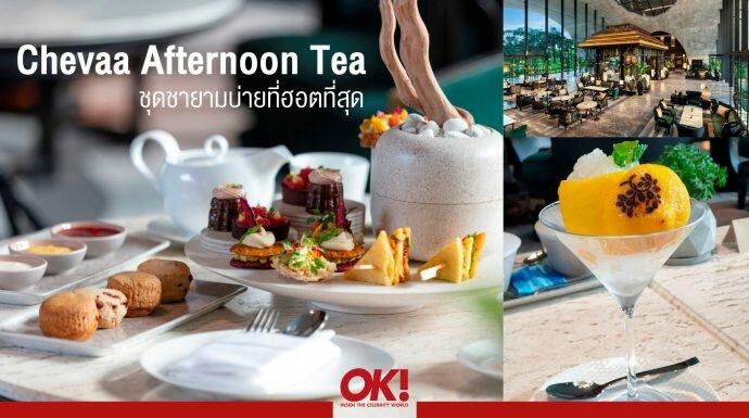 จิบน้ำชายามบ่ายแบบดีต่อกายและใจ กับ Chevaa Afternoon Tea
