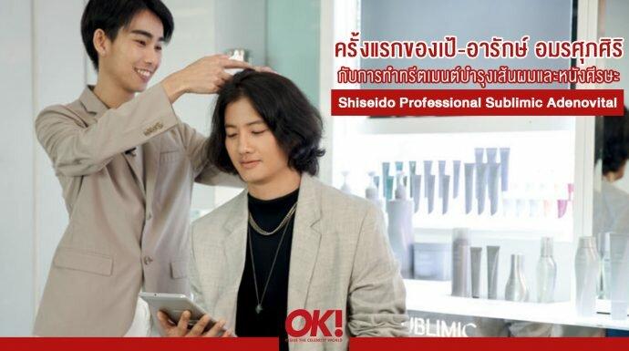 เป้-อารักษ์ ชวนพิสูจน์ ผลิตภัณฑ์และทรีตเมนต์ใหม่ จาก Shiseido Professional