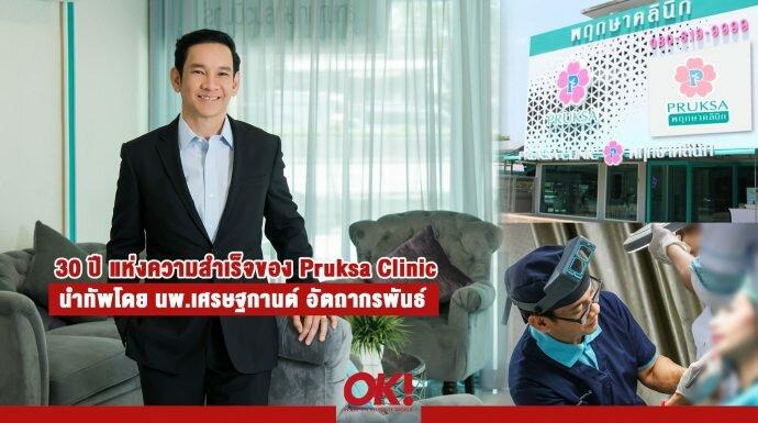 30 ปี แห่งความสำเร็จ ของ Pruksa Clinic ที่ลูกค้าไว้วางใจมาอย่างยาวนาน