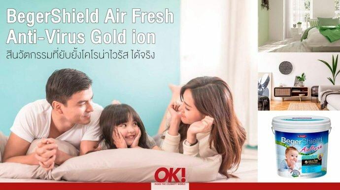 ทําความรู้จักกับ BegerShield Air Fresh Anti-Virus Gold ion สีทาภายในรายแรกของสีนวัตกรรมที่ยับยั้งโคโรน่าไวรัส ได้จริง